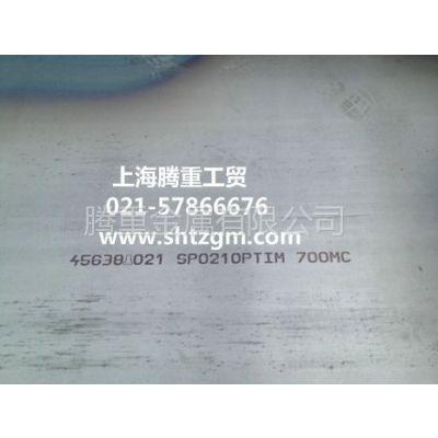 供应OPTIM700MC高强度耐磨板