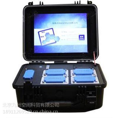 北京九州食品安全综合测量分析系统/手提式食品安全综合分析仪厂家