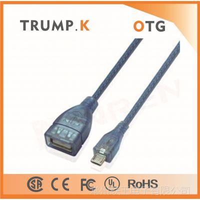 手机 平板电脑OTG线 台电 三星NOTE2 小米 USB OTG数据线 扁口