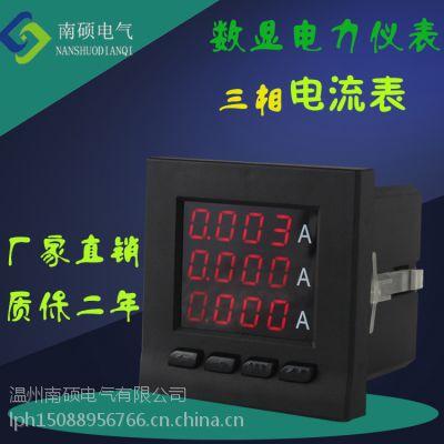 厂家直销 三相电流表 三相数显电流表 三相数显表 电流表