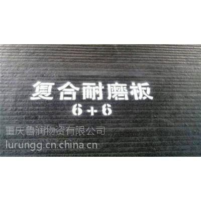 复合堆焊耐磨板切割_綦江县复合堆焊耐磨板_鲁润厂家