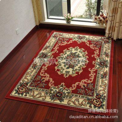 供应大雅/客厅卧室茶几沙发简约欧式地毯
