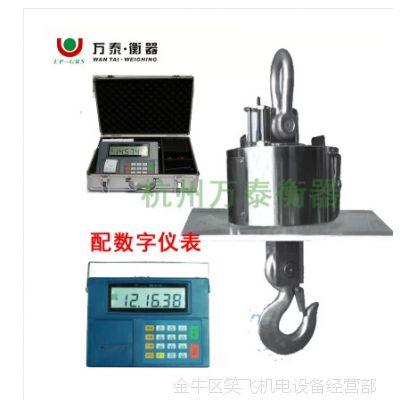 杭州万泰耐高温无线吊秤配数字仪表 OCS-XS-U85H 吊钩秤 行车秤