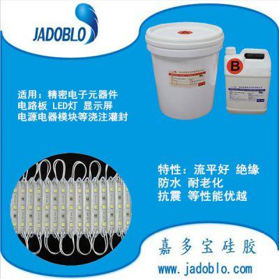 江苏LED灌封电子胶批发,密封电子胶价格,自流平电子胶厂家