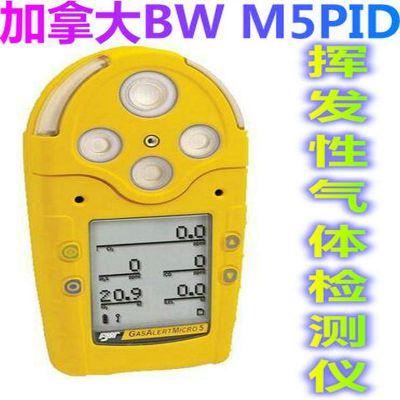 加拿大BW M5PID五合一挥发性有机化合物气体检测仪