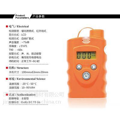 供应天然气报警器 RBBJ-T天然气检测仪气体检测仪器 可燃气体检测