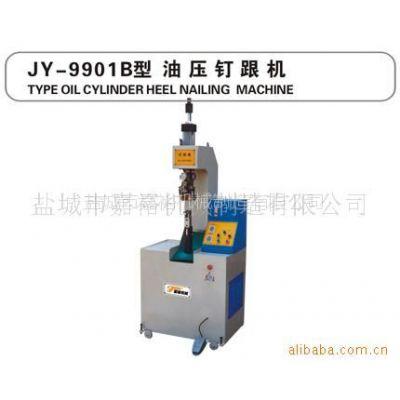 供应JY-9901B型半自动油压钉跟机 高效率 质优价优 厂家直销