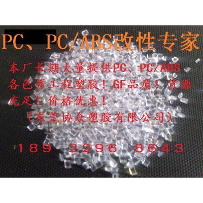 供应超韧耐寒PC,无卤阻燃PC,透明PC,抗紫外线PC,大量提供PC、PC ABS各色等改性塑胶料