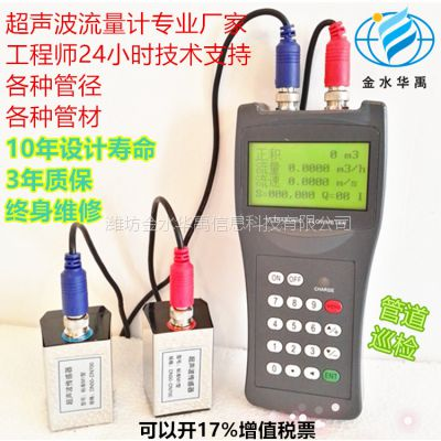 供应金水华禹TDS-100H超声波管道流量计