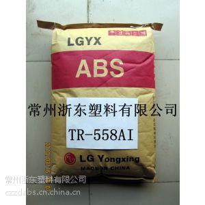 供应江苏常州代理ABS LG化学TR-558AI