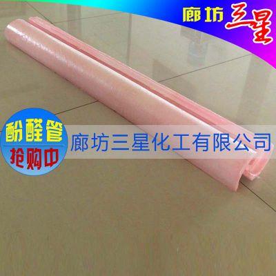 供应酚醛管道保温泡沫塑料|廊坊三星防火保温管壳