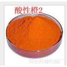 酸性橙2,酸性橙,酸性染料,弱酸染料,厂家直销,质优价低