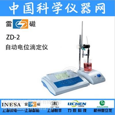 上海雷磁 自动电位滴定仪 ZD-2 电位调节/水质检测【力辰仪器】