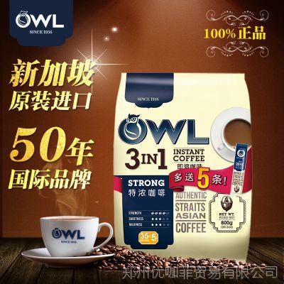 一件代发 新加坡进口猫头鹰三合一特浓速溶咖啡袋装 即溶咖啡粉