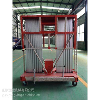 山东启运厂家直销铝合金式升降平台QYLG0.2-18体积小重量轻移动方便