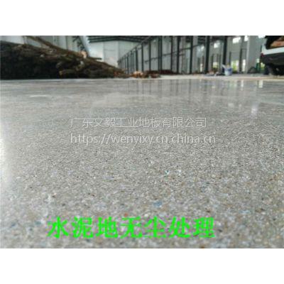 供应阳江工业硬化地坪 混凝土硬化地坪 工业地板——菲斯达