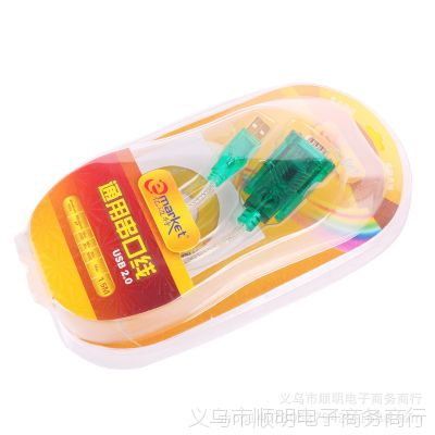 USB转通用串口线 USB2.0 亿迈特系列产品驱动 进口原装芯片串口线