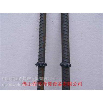 天津钢筋碰焊机,固得焊接设备(已认证),螺纹钢筋碰焊机