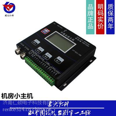 机房监控主机 环境监测报警 机房环境监控系统来电 停电 温湿度 建大仁科