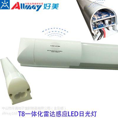 供应led塑料外壳 1.5米 23W 椭圆led灯管配件 led日光灯配件t8