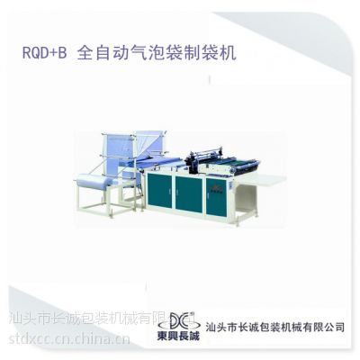 制袋机厂家长诚机械供应RQD-800气泡袋制袋机