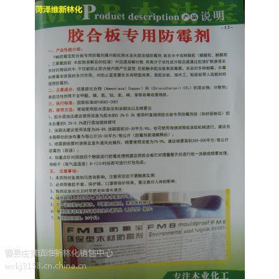 供应木托盘防霉防腐剂