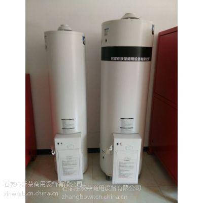 学校饮水专用沃荣大型热水器