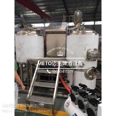 供应METO300L酒吧用精酿啤酒设备