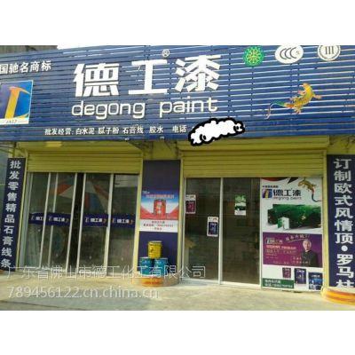 供应代理德工品牌油漆诚招全国各地县级区域代理经销商