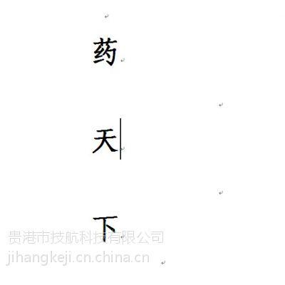 供应药天下GSP软件华南地区总代理