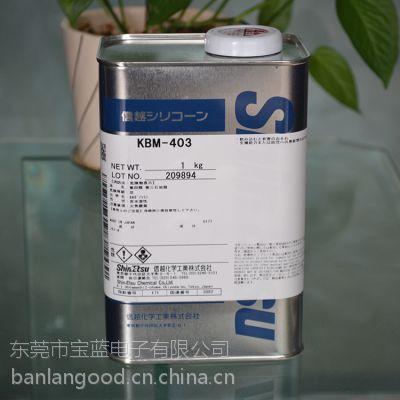 供应日本信越硅烷偶联剂KBM-403,代理信越硅烷偶联剂KBM-603,道康宁Z-6040