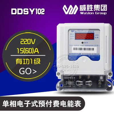 供应威胜DDSY102-K3电子式预付费电能表|15(60)A 220V|DDSY102-K3电表