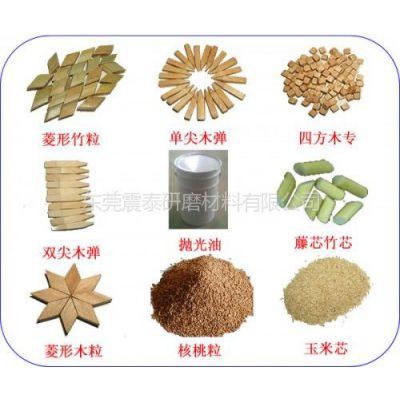 供应干滚抛光料,高精细抛光专用料,竹片抛光料,核桃粒,四方木抛光料