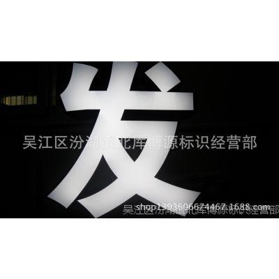厂家加工 广告发光字 精品金属发光字 不锈钢字制作