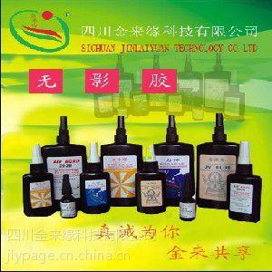 锦江透明塑料UV无影胶——四川价位合理的塑料类专用UV胶