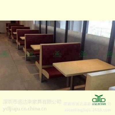 运达来批发订制餐厅家具 茶餐厅皮制卡座 连锁加盟甜品店双人沙发