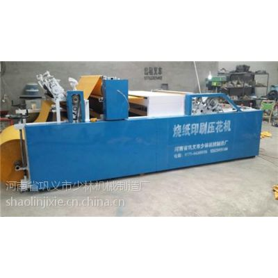 造纸机成套设备|黑龙江造纸机|烧纸造纸机(在线咨询)