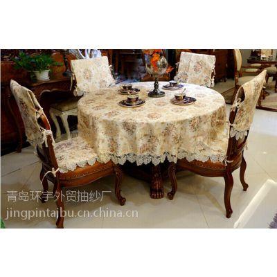 刺绣桌布水溶花边台布高档餐桌布茶几盖巾冰箱盖巾多用巾沙发垫