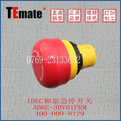 和泉 IDEC 急停开关 AB6E-3BV01PRM急停按钮 22mm安装口径