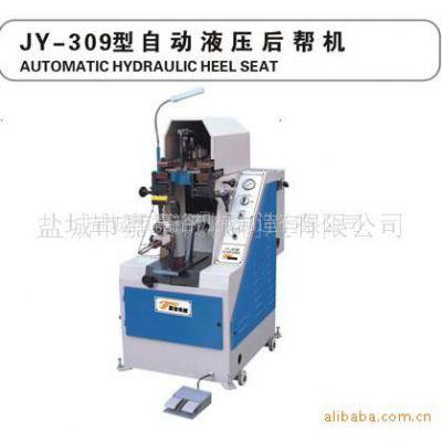 供应JY-309优质型自动液压后帮机 价低高品质 厂家直销
