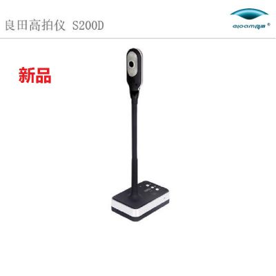 工厂直销良田S200D人脸识别高拍仪 人证比对高速扫描仪