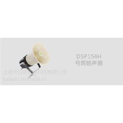 DSPPA 迪士普 DSP154 室外号角