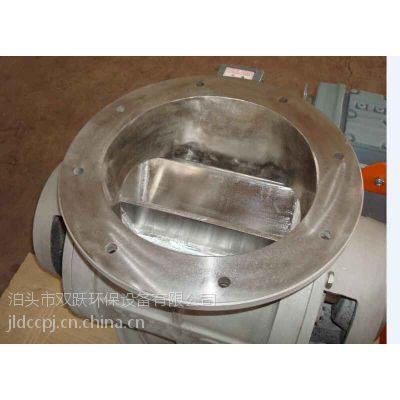 专业生产双跃牌耐高温型电动卸灰阀