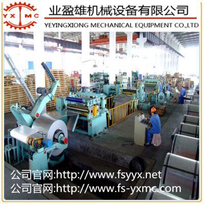 YYX-0.3-3.0-1650全自动金属分条机/钢带分条机业盈雄