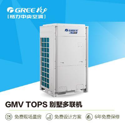 北京格力中央空调别墅GMV TOPS系列全直流变频别墅中央空调