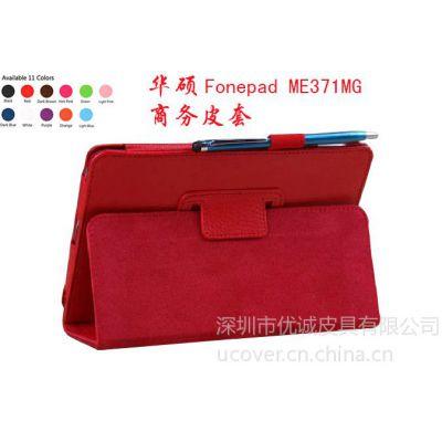 供应华硕Fonepad ME371MG保护套 皮套 背扣支架款 荔枝纹平板电脑皮套