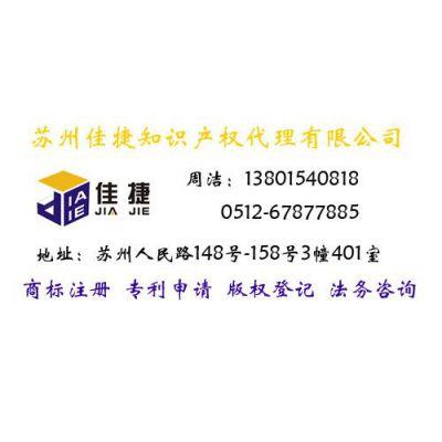 供应提供苏州专利申请13801540818