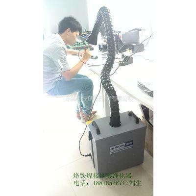 供应电烙铁焊接烟雾净化器