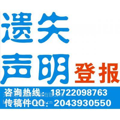 天津的市级报纸办理挂失【遗失声明报价】