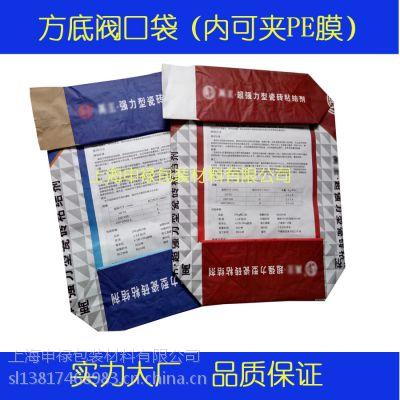 河北瓷砖粘结剂纸袋定制 填缝剂三纸一膜袋批发
